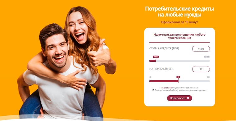 Новинка! RwSbank - быстрый кредит до 50 000 гривен