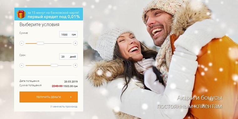 Новинка! СreditPlus - ставка на первый кредит 0%*
