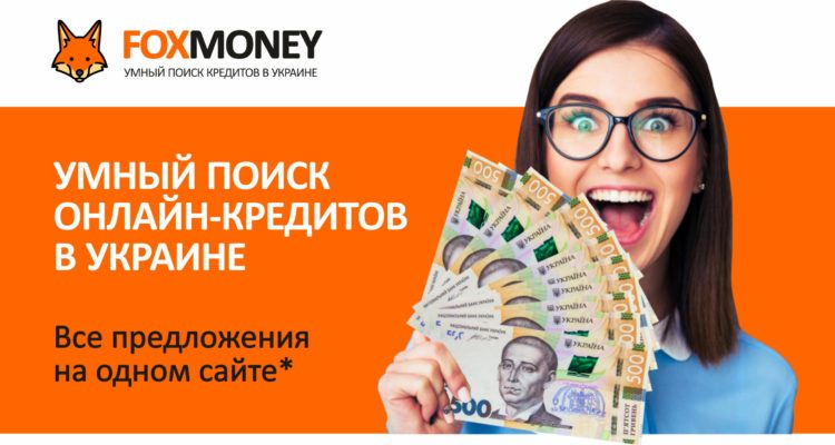 Поиск кредита онлайн
