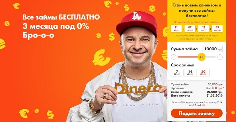 Акция! Dinero - кредит до 10 000 гривен на 3 месяца под 0%