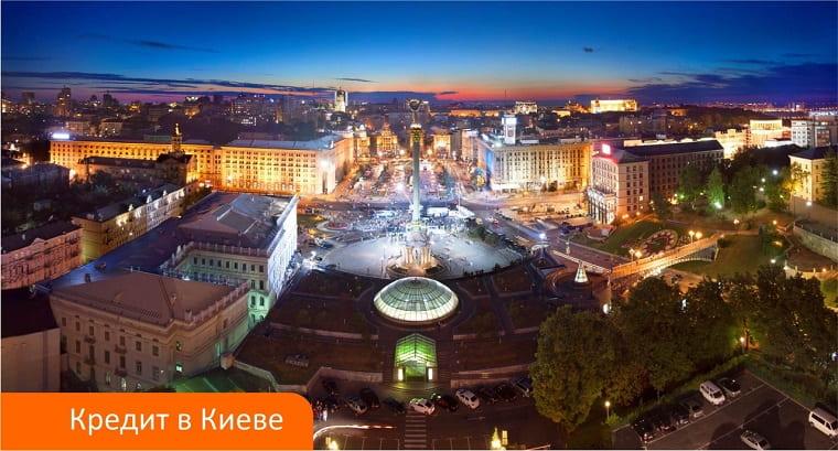 Кредиты в Киеве