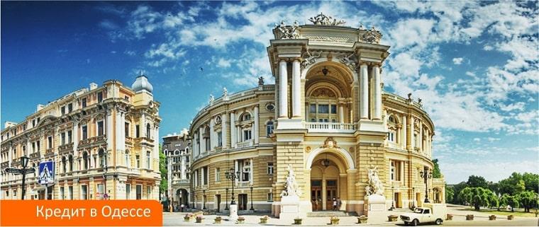 Кредит в Одессе