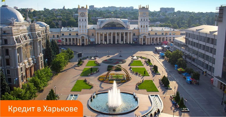 Кредит в Харькове