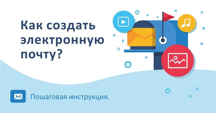 Как зарегистрировать e-mail? Пошаговая инструкция