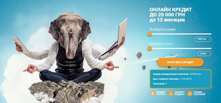 SlonCredit - онлайн займы 20000 грн до 12 месяцев