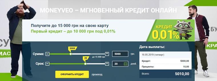 Новинка! Moneyveo - новым клиентам до 10000 гривен без процентов*