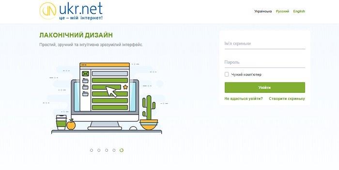 Регистрация почтового ящика на ukr.net