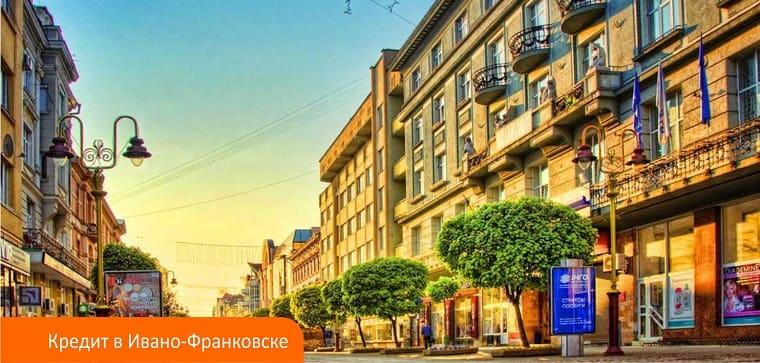Кредит  Ивано-Франковск