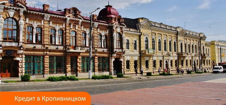 Кредит в Кропивницком