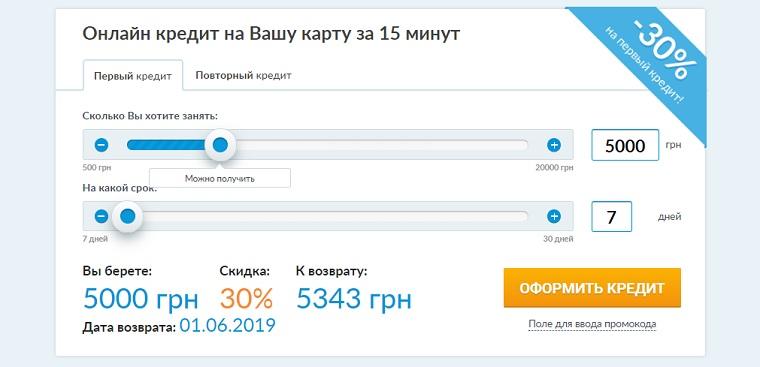 Credit365 дарит скидку -30% на первый кредит