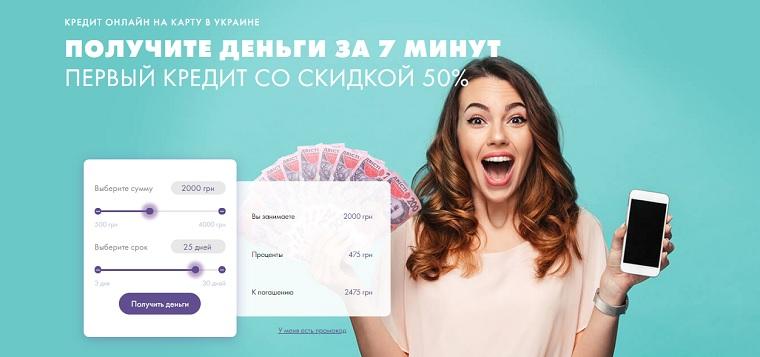 Credit7 - первый кредит со скидкой 50%