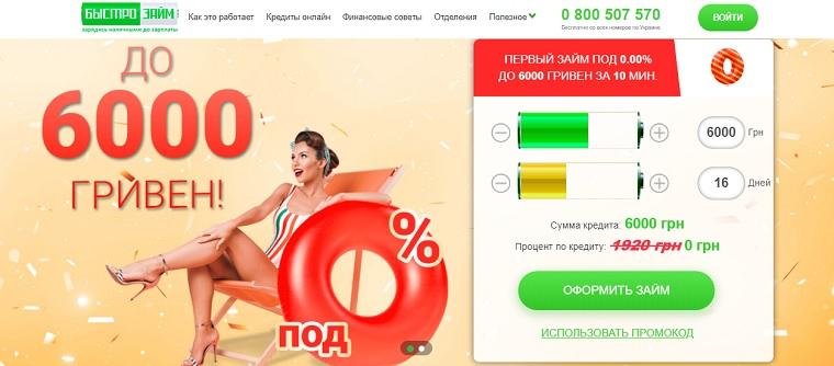 Быстрозайм - кредит до 6000 грн. под 0%