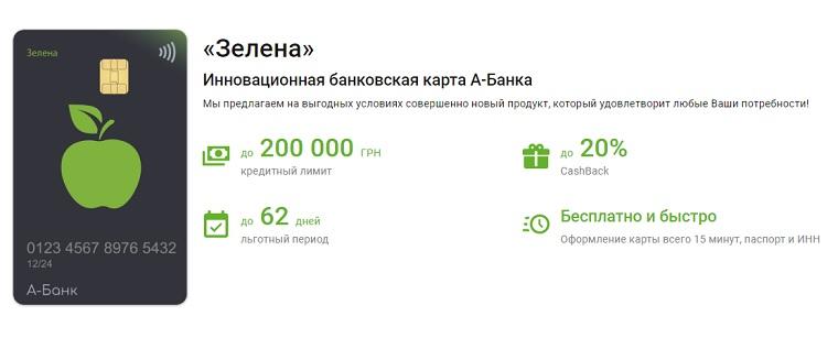 """Кредитная карта """"Зеленая"""""""