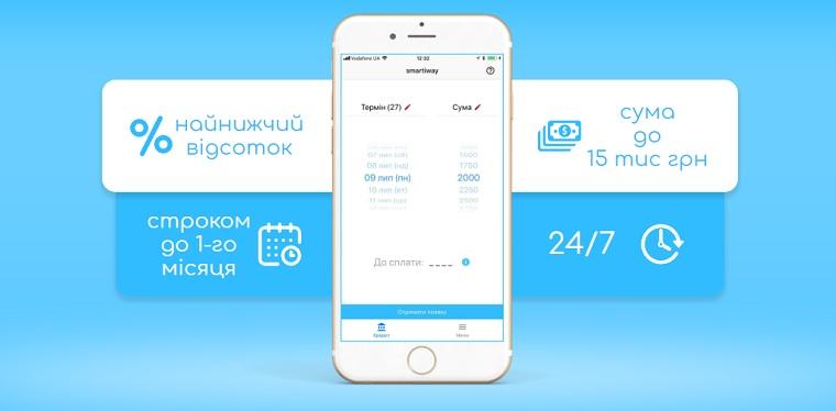 Smartiway - мобильное приложение