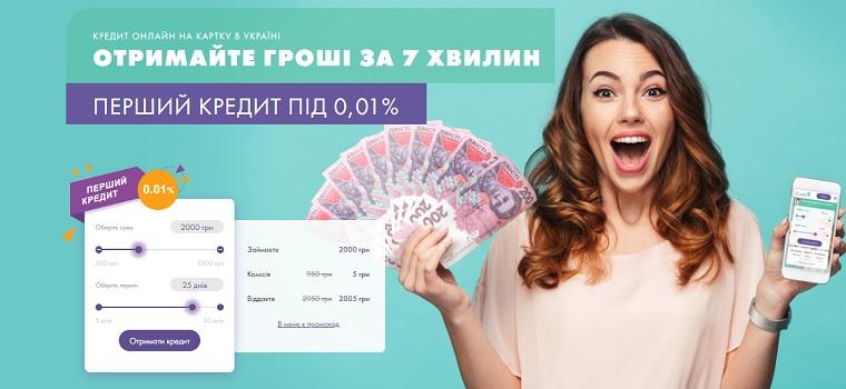 Credit7: первый кредит под 0% за 7 минут
