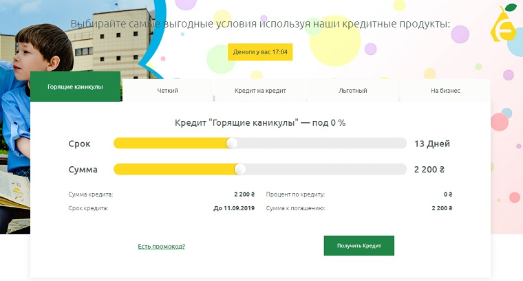 Є-Гроші: кредит до 20 000 гривен под 0%