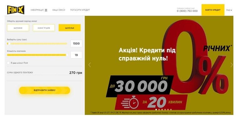 FinX - кредит до 30 000 гривен