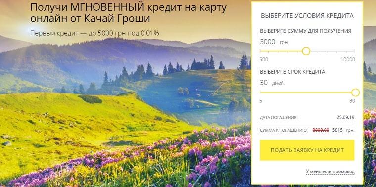 Качай Гроші - простой сервис по выдаче онлайн кредитов