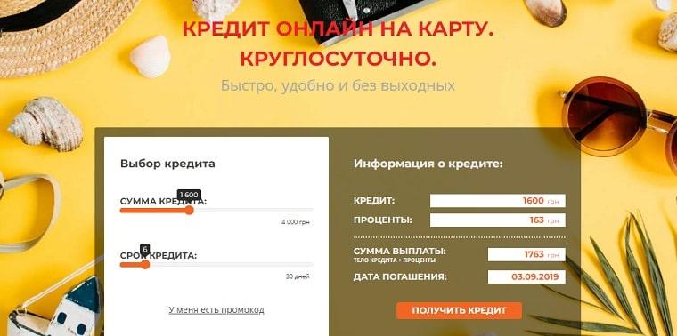 Microcash - моментальный кредит через интернет