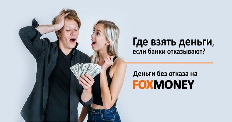 Где взять деньги в долг
