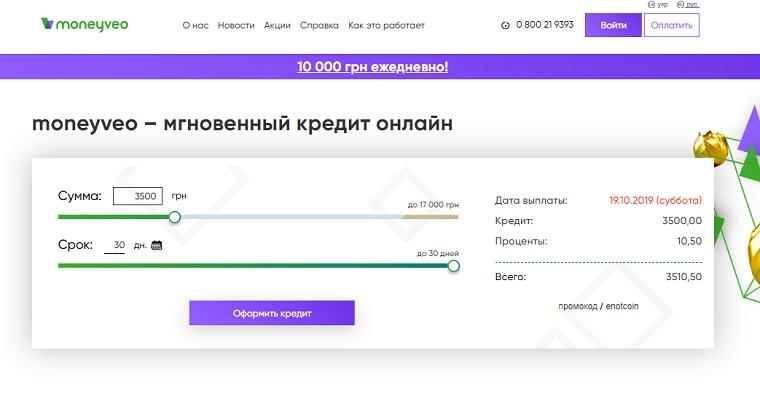 Moneyveo: кредит до 17 000 гривен