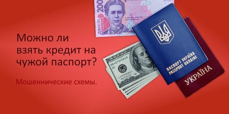 Взять кредит по паспорту безработному как получить кредит новой компании