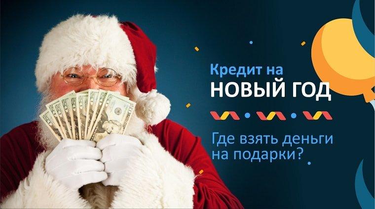 Кредит на Новый Год