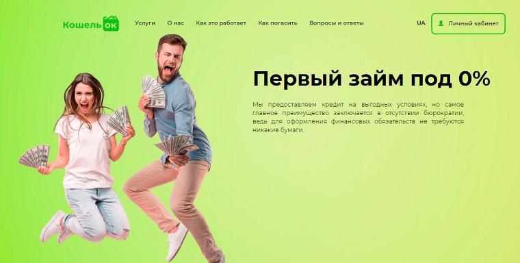 Акция KoshelOk