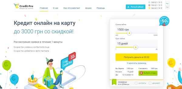 Кредит онлайн Credit-Pro