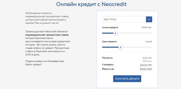 Neocredit Украина