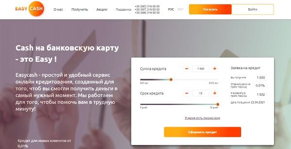 Сайт EasyCash