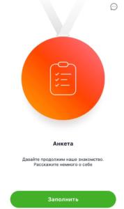 sportbank-anketa