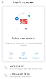 sportbank-support